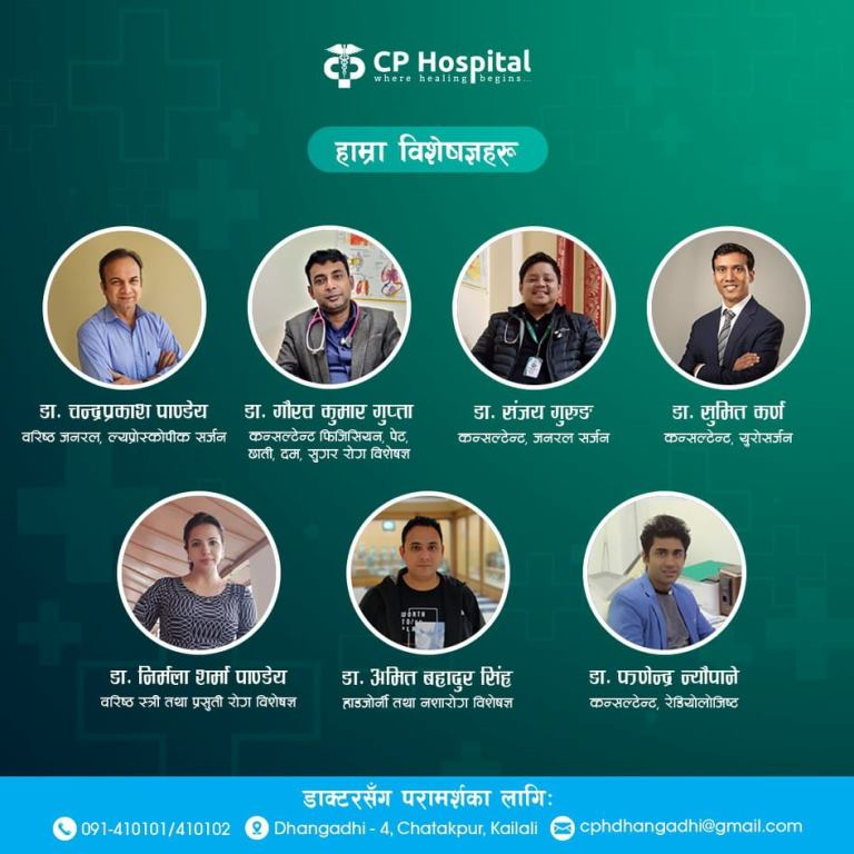 Cp Hospital